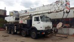 Сокол. Автокран 50, 11 760 куб. см., 50 000 кг., 31 м.