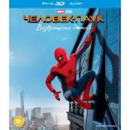 Человек-паук: Возвращение домой (Real 3D Blu-Ray)