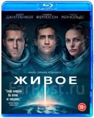 Живое (Blu-Ray)