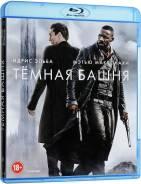 Темная башня (Blu-Ray)