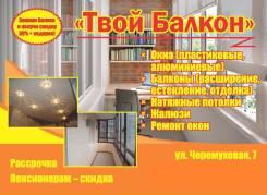 Твой Балкон. Окна, Балконы, Лоджии, Натяжные потолки, Ремонт окон.