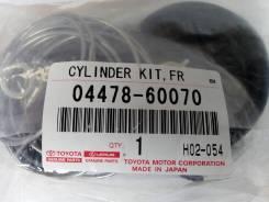 Ремкомплект рабочего тормозного цилиндра. Lexus LX450d, URJ201, URJ202, VDJ201 Lexus LX570, URJ201, URJ201W, URJ202, VDJ201 Lexus LX460, URJ201, URJ20...