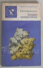 Сребродольский Б. И. Загадки минералогии.