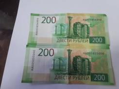 Банкнота 200 руб АА 00000 и АА 00999