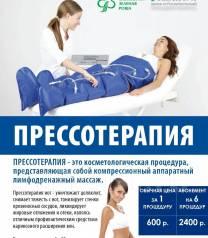 Антицеллюлитный массаж , спа программы, пресотерапия, коррекция фигуры