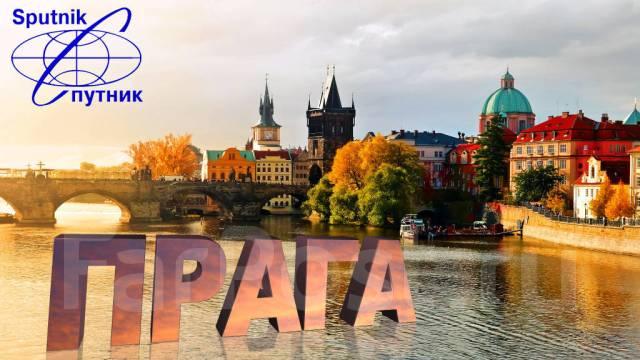 Чехия. Прага. Экскурсионный тур. Чешские каникулы + Дрезден