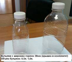 Бутылка ПЭТ объем 1000мл., Широкое Горло 38мм. Белая крышка.