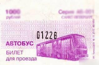 Билеты на автобус в г. Суйфэньхэ, Хуньчунь