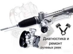 Ремонт рулевых реек Сухих Электрических и Гидравлических.