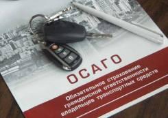 Автострахование (Электронный полис ОСАГО)