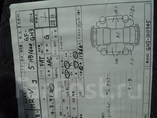 Крепление аккумулятора. Honda HR-V, GH3, GH4