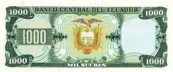 Сукре Эквадорский. Под заказ