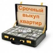 Куплю квартиру , малосемейку в Хабаровске. От частного лица (собственник)