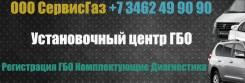 Автосервис «ООО СервисГаз»