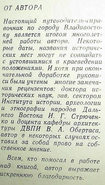Марков « Здравствуй, Владивосток» 1988 года. Отличная книга!