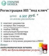 Регистрация ооо/ип, внесение изменений ооо/ип