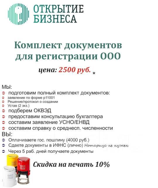 Регистрация ооо хабаровск цена программу декларация 3 ндфл 2019 скачать