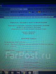 Продам диплом Проект новой сортировочной станции ЖД специализация  Дипломная работа Академии Экономики и Права