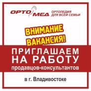 Продавец-консультант. ИП Тонких.Т.П. Проспект Партизанский 37