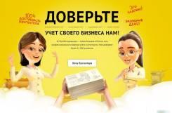 Бухгалтерские услуги от партнера 1С/Месяц Бесплатно! /Софт 1С в подарок