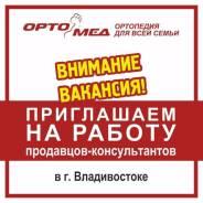 Продавец-консультант. ИП Тонких Т.П. Проспект 100-летия Владивостока 53