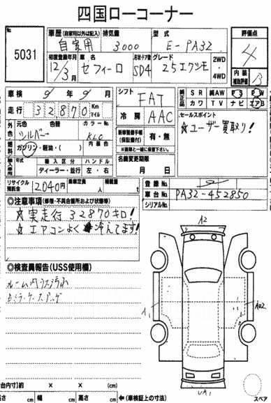 Nissan Cefiro. PA32452850, VQ25DE