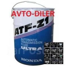 Honda Ultra. Вязкость ATF-Z1, минеральное. Под заказ
