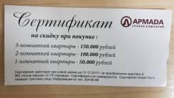 Скидка на покупку квартиры в ЖК Алые паруса Армада, до 31.12.17