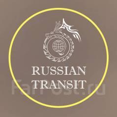 """""""РусскийТранзит"""" - доставка грузов из Китая в Россию."""