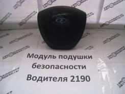 Подушка безопасности. Лада Гранта, 2191, 2190