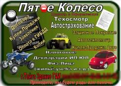 Оформление ДТП, Декларации, Купля продажа Авто, Автострахование.