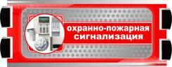 Инженер-монтажник ОПС. ООО. Улица Тихоокеанская 76