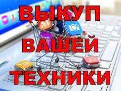 Куплю ноутбук , планшет , ПК , TV , монитор , смартфон , аудио , Apple