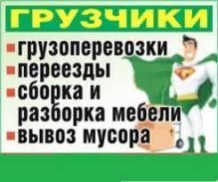 """Качественные услуги перевозок и грузчиков """"Без забот и головной боли''"""
