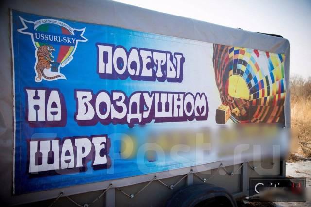 Полеты на воздушном шаре во Владивостоке, Уссурийске, Артеме