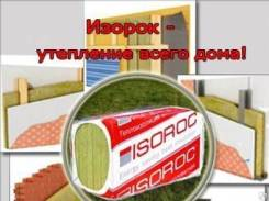 Утеплитель Isoroc! Достойное качество по достойной цене