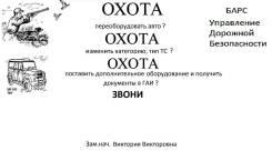 """УДБ """"Барс"""" -Оформляем документы в ГАИ по переоборудованию"""