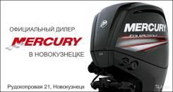 Лодочные моторы Mercury Акция в Новокузнецке