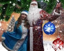 Дед Мороз и Снегурочка в Ливадии и Южно-Морском