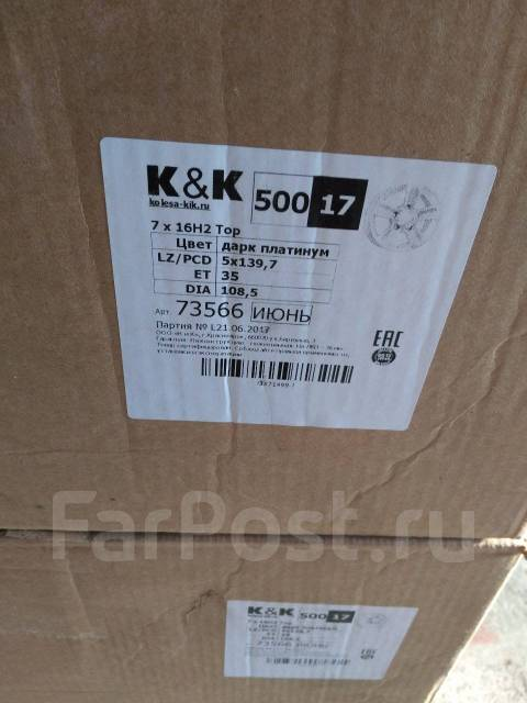 K&K Тор. 7.0x16, 5x139.70, ET35, ЦО 108,5мм.