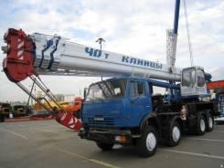 "Услуги и аренда автокрана ""клинцы"" 40 тонн длина стрелы 40 метров"