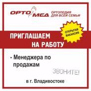 """Менеджер по продажам. ООО """"Ортомед"""". Улица Иртышская 23"""