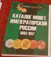 Каталог монет с ценами императорской России 1682-1917