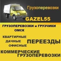Грузоперевозки Омск Gazel55 недорого на газели Переезды Доставка