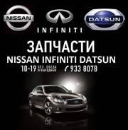 Фильтр. Nissan