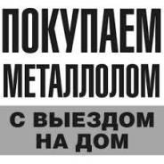 Куплю металлолом