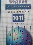 Задачники, решебники по физике. Класс: 10 класс. Под заказ