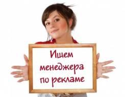 Менеджер по рекламе. Г.Уссурийск