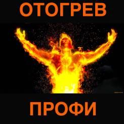 Отогрев авто, запуск от 500 руб проф-ми, горячий кофе в подарок,