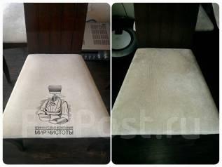 Химчистка мягкой мебели, ковров и коврового покрытия.